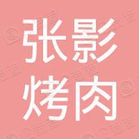 沈阳市浑南区张影烤肉店