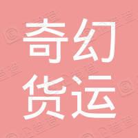 南京市江宁区奇幻货运服务部