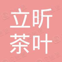 信阳市浉河区立昕茶叶店