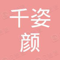 聊城市东昌府区千姿颜日化店