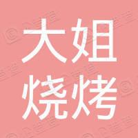 崇州市觀勝鎮大姐燒烤店
