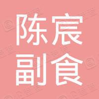 商城县陈宸副食店