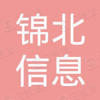 沙河口区锦北信息咨询中心