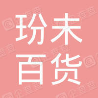 杭州余杭区五常街道玢未百货商行
