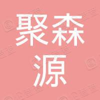 延寿县聚森源家庭农场