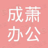 杭州萧山临浦镇成萧办公设备商行