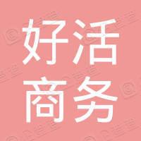 昆山市玉山镇贰零壹玖柒壹陆号好活商务服务工作室
