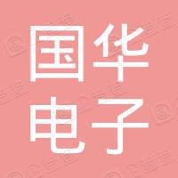莘县国华电子商务服务站