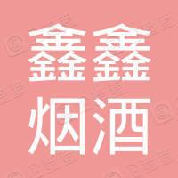大通县鑫鑫烟酒蔬菜水果