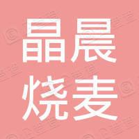 杭锦旗锡尼晶晨烧麦馆