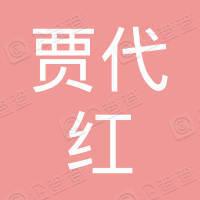 南京市雨花台区贾代红货运部