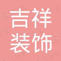 高唐县琉寺镇吉祥装饰材料门市部