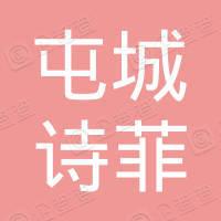 屯昌屯城诗菲度女装店