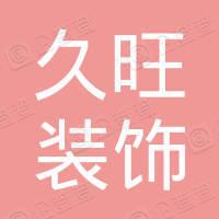 杭州临安久旺装饰材料商行