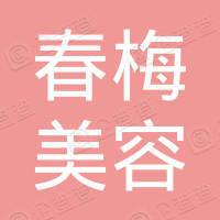 赣州蓉江新区高校园区春梅美容店