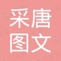 吴江区震泽镇采唐图文设计工作室