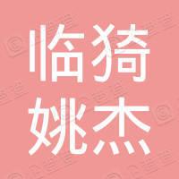 临猗县三管镇姚杰集体聚餐服务队