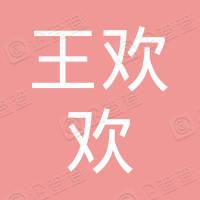 灌云县东王集镇王欢欢豆制品经营部