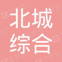 通榆县北城综合商店