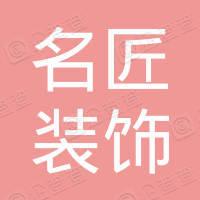 宁陵县名匠装饰店