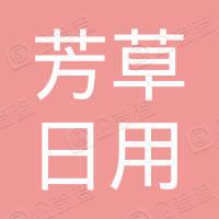 罗山县芳草日用品商行