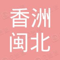 珠海市香洲闽北商行