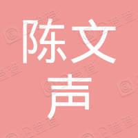 南京市玄武区陈文声豆制品中心