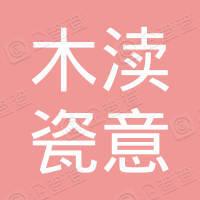 吴中区木渎瓷意酒店用品经营部