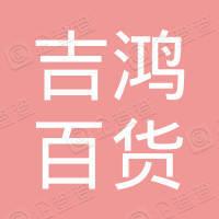郑州市管城回族区吉鸿百货商行