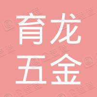 丰县育龙五金店
