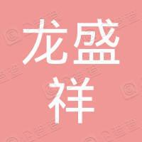 沈阳市沈河区龙盛祥快餐店