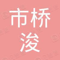广州市番禺区市桥浚奔广告服务部