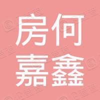 广州市南沙区房何嘉鑫信息服务部