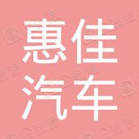 东海县惠佳汽车配件经营部