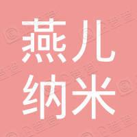茶陵县燕儿纳米汗蒸馆