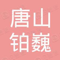 唐山市铂巍机械制造有限责任公司
