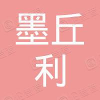 北京墨丘利咨询有限公司