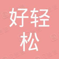 广东好轻松健康产业有限公司