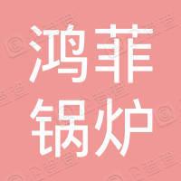 诸暨市鸿菲锅炉配件有限公司