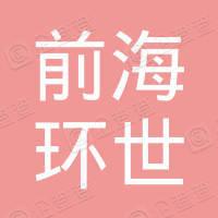 深圳市前海环世国际电子商务有限公司
