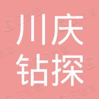 中国石油集团川庆钻探工程有限公司川东钻探公司