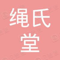 吉林省绳氏堂痛风医院管理有限公司