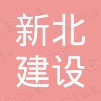 南京化学工业园区经济适用住房发展中心