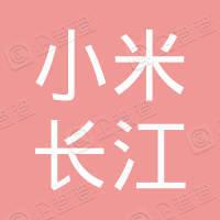 湖北小米长江产业基金合伙企业(有限合伙)