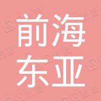 深圳前海东亚互联网金融服务有限公司