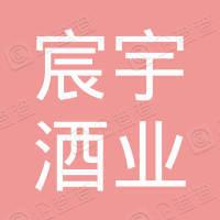 赣州宸宇酒业有限公司