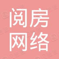 海南鑫阅房科技有限公司