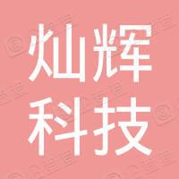 四川灿辉科技有限公司