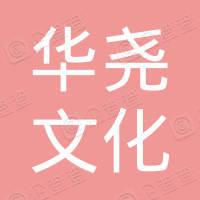 深圳市华尧文化传媒有限公司