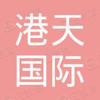 广州港天国际物流有限公司